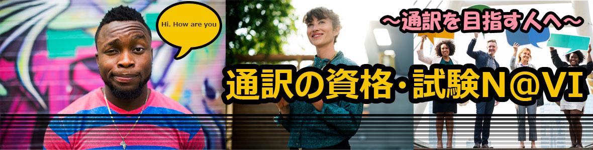 通訳の資格・試験N@VI – 通訳ガイドの管理人が優しく解説致します!